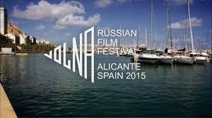 Volná: Festival de Cine Ruso. Alicante 2015